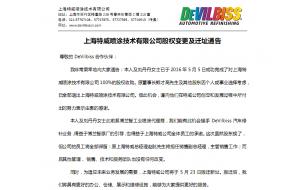 乐百家lbj222股权变更及迁址通告